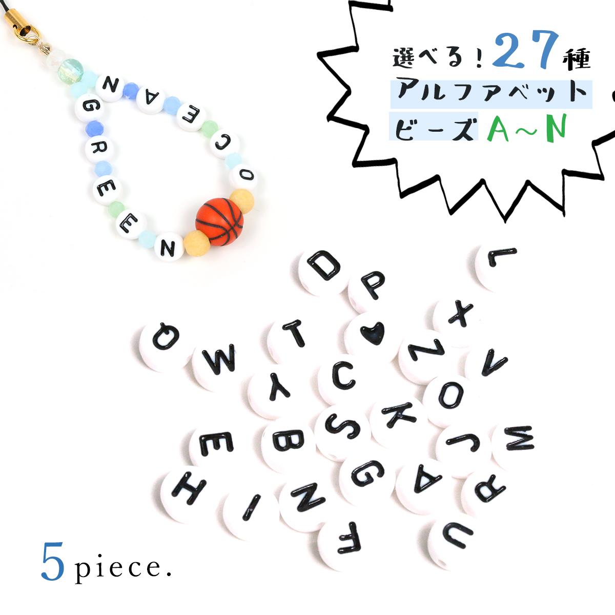 こちらはA~Nの文字のビーズです 【ビーズ】5個 お好きな文字が選べます♪アルファベットビーズ 《A~N》 [プラスチック 英語 字 組み合わせ]