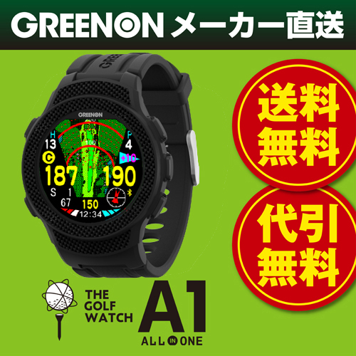 開店祝い 【送料無料】オールインワン画面搭載、GPSゴルフナビの最高峰 WATCH GreenOn『THE GreenOn『THE GOLF WATCH A1』(グリーンオン『ザ・ゴルフウォッチ A1(エーワン)』)[腕時計型][GPSキャディー][GPS][ナビ][スマホ連動][アプローチ][距離計][]【あす楽対応】, スマホカバーの専門店 COVER SPOT:e5f949cd --- business.personalco5.dominiotemporario.com