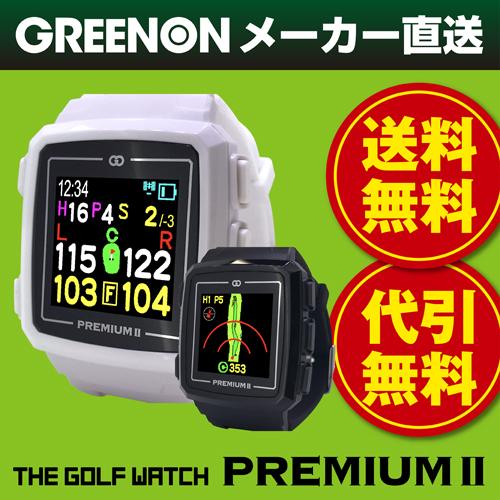 【送料無料】日本初!みちびきL1S対応で誤差1mのGPSゴルフナビ GreenOn『THE GOLF WATCH PREMIUM II』(グリーンオン『ザ・ゴルフウォッチ プレミアム2』)[腕時計型][GPSキャディー][GPS][ナビ][スマホ連動][アプローチ][距離計][]