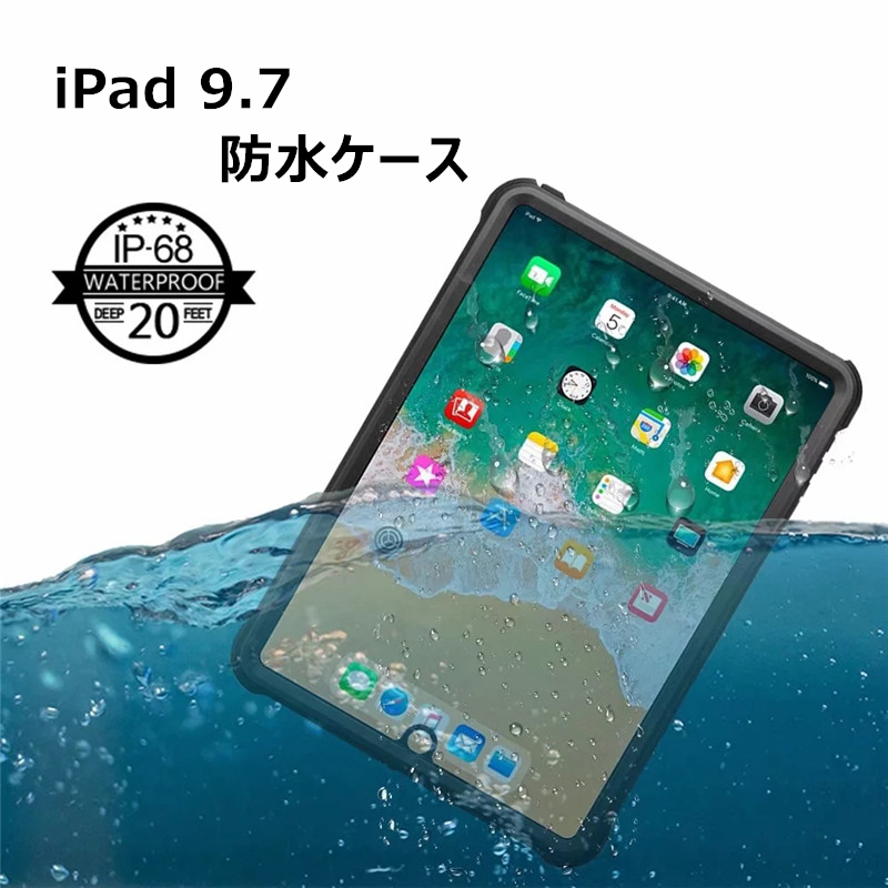 iPad 防水ケース 2017 2018 iPad 9.7インチ Pro 9.7インチ 耐震 防雪 防塵 耐衝撃 カバー 全面保護 IP68防水規格アイパッドケース 防水カバー iPad 9.7ケース 耐衝撃カバー 薄型 iPad 9.7インチ Pro 9.7インチ アイパッド ストラップ付き お風呂 アウトドア