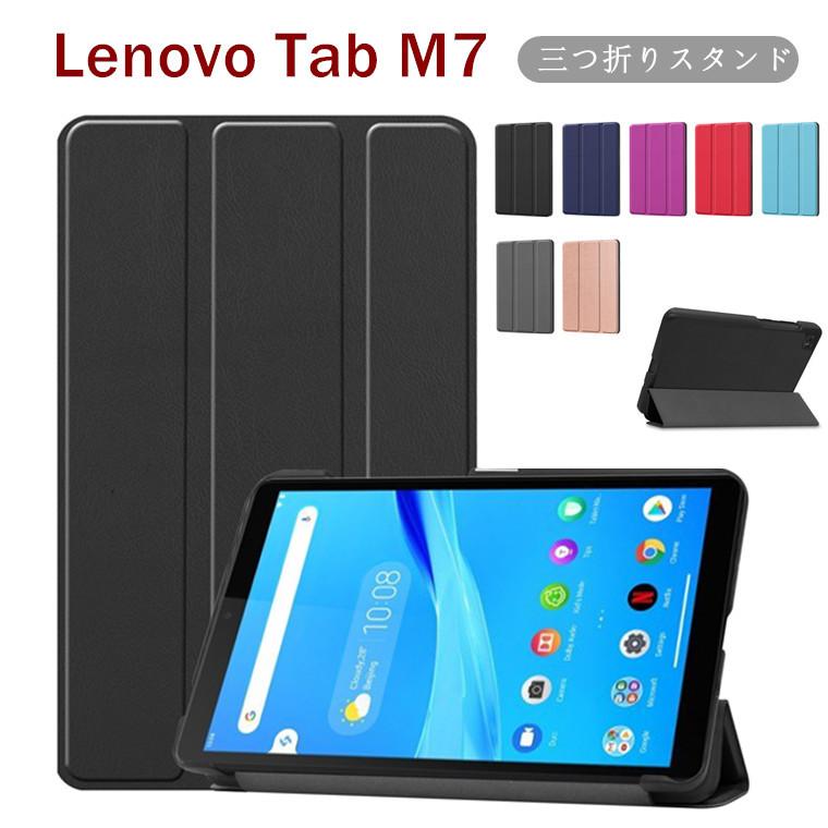 Lenovo Tab M7 ケース 手帳型 カバー 三つ折り シンプル レザー ブックカバー ついに入荷 スマートカバー レノボ タブM7 ビジネス風 防汚 tabM7 スタンドケース タブレットケース 耐衝撃 かわいい おしゃれ 国内即発送 手帳型カバー 薄 通勤 保護ケース