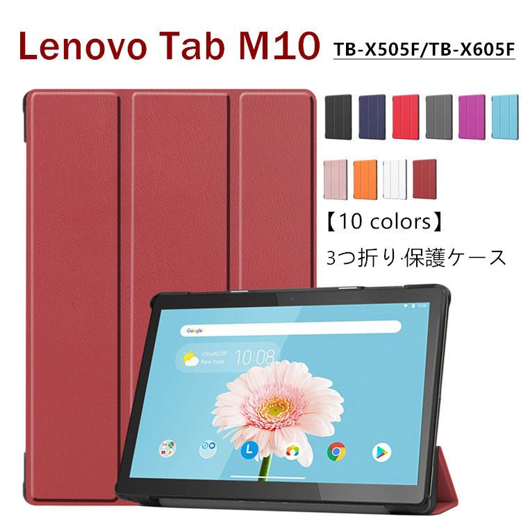 Lenovo Tab M10 ケース TB-X605F TB-X505F 保護カバー マグネット開閉式 スタンド機能 3つ折り ZA480021JP JAW ZA4H005 ZA4H0052JP ZA4G0071JP 一部在庫あり TE410 超特価SALE開催 ZA490013JP E 安い LAVIE PC-TE410JAW