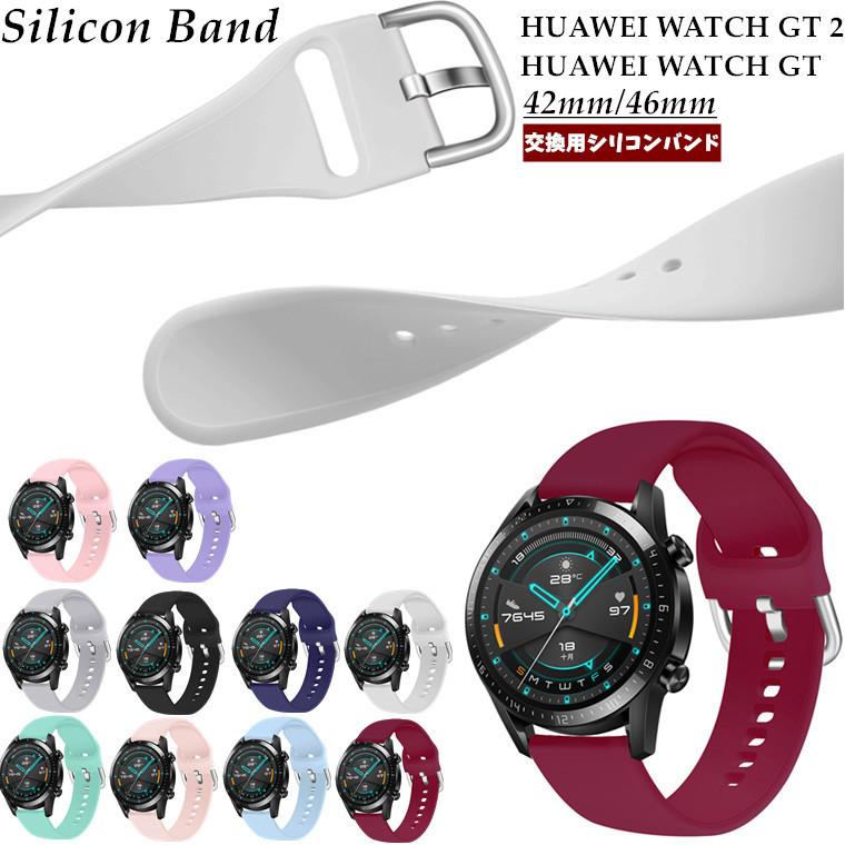 Huawei Watch GT 2 バンド Huawei Watch GT バンド 42mm 46mm 用 交換バンド Huawei Watch GT/GT2 ベルト ファーウェイ ウォッチ GT 2 46mm 交換ベルト かわいい おしゃれ 腕時計 スマートウォッチ スポーツ 通勤 通学 シリコン 高品質 ソフト 防汗 防滴 柔軟 送料無料