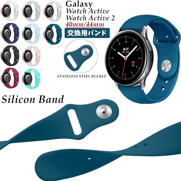 Galaxy Watch Active 2 40mm 44mm 用 交換バンド 時計バンド ギャラクシー ウォッチ アクティブ ベルト スポーツ 通勤 シンプル スマートウォッチ バンド 通学 予約 かわいい 腕時計 おしゃれ 交換ベルト 期間限定特別価格