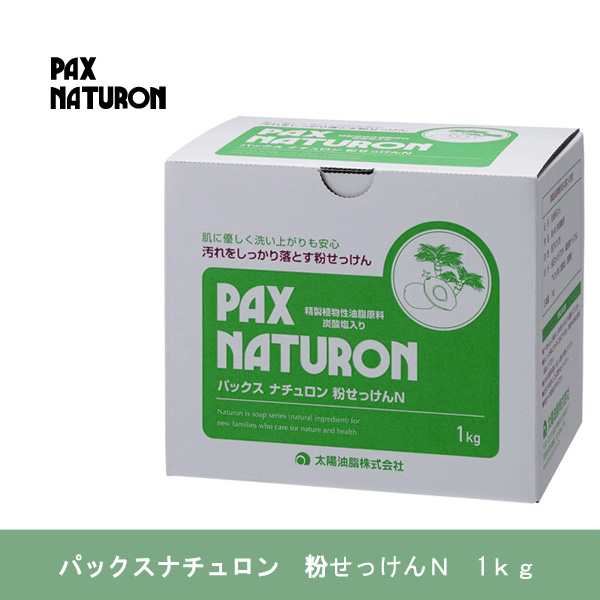 パックスナチュロン powder SOAP N 1 kg (PAX NATURON / powder laundry detergent laundry detergent washing detergents / detergent for clothing / eco-detergents / powder SOAP and powder detergent / 4904735055624)