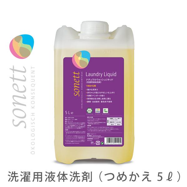十四行诗天然洗涤液清洗液体洗涤剂 5 公升 (SONETT / 洗涤剂 / 洗涤洗涤剂和衣物洗涤剂、 生态洗涤剂、 商业)