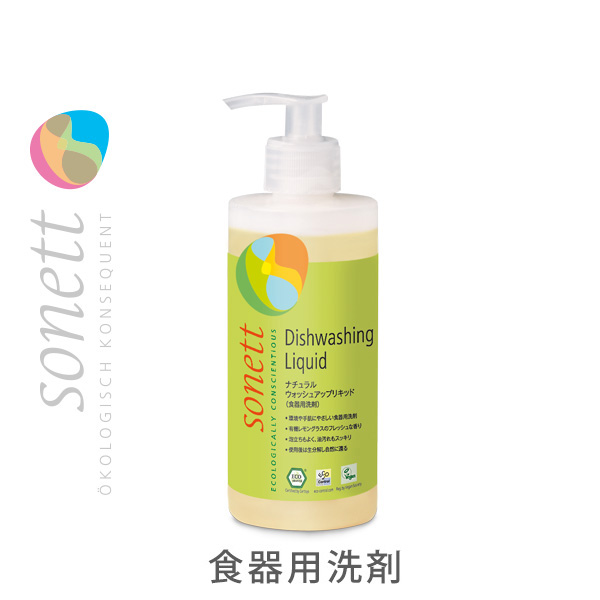 Sonnet natural wash-up liquid 300 ml (SONETT and for hand washing detergent / tableware detergent and kitchen detergent and kitchen dishwashing)