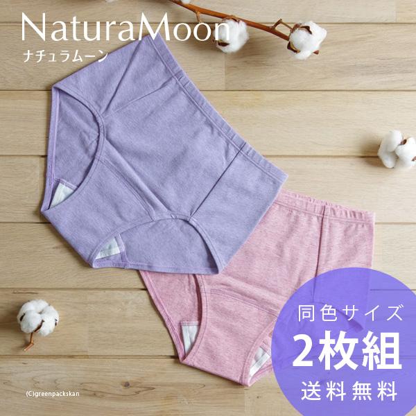 ブランド>な>NATURAMOON(ナチュラムーン)>サニタリーショーツ