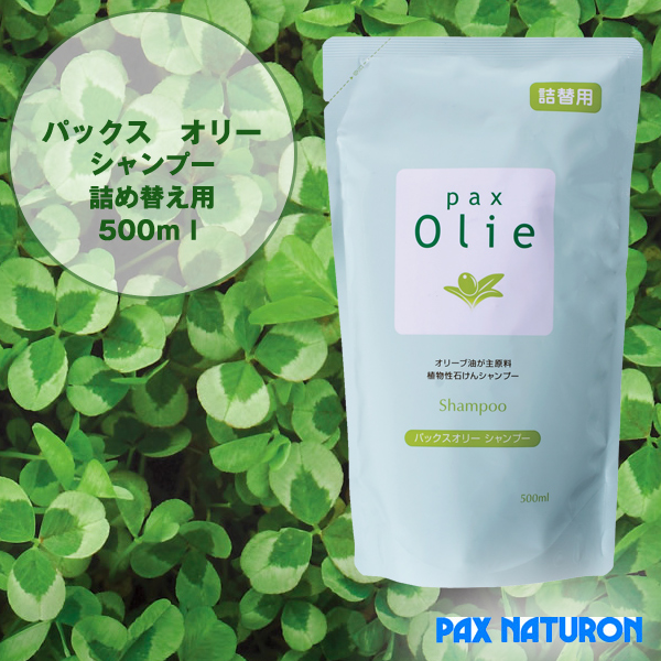 Pax 奥利洗发水笔芯 500 毫升、 pax 奥利、 洗发香波和硅胶免费、 肥皂洗发水、 肥皂、 头发护理