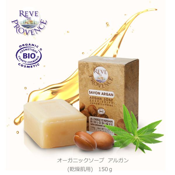梦普罗旺斯有机肥皂 [坚果] 干性皮肤为 150 g (梦普罗旺斯 / 面部清洁酒吧肥皂、 香皂、 肥皂、 香皂 / 无添加剂及有机化妆品 / 3570115006954)