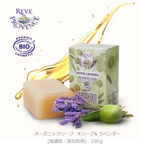 梦普罗旺斯有机肥皂 [橄榄 & 薰衣草] 普通皮肤与合剂对皮肤 150 克 (梦普罗旺斯 / 面部香皂、 肥皂、 香皂、 肥皂 / 无添加剂 / 有机化妆品 / 3570115006251)