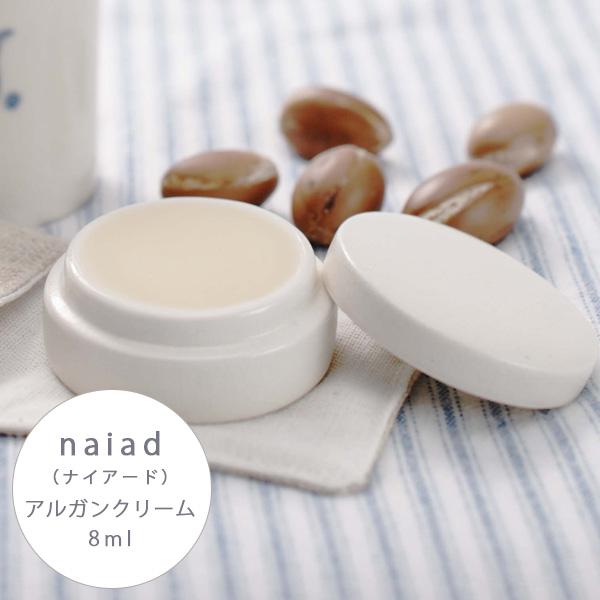 NIAID 坚果奶油 [8 毫升] (奈德 / 摩洛哥坚果油霜和皮肤护理霜和保湿滋润霜 / 4524989000326)
