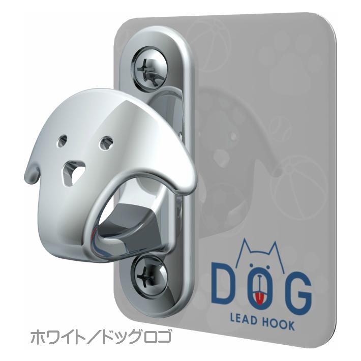 ミニプレート付リードフック(犬用係留フック)デザインフック 壁付式