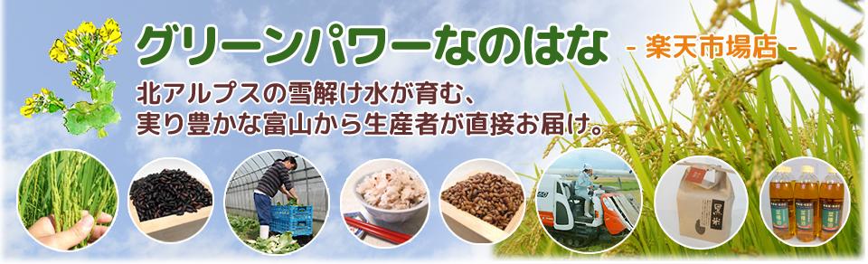 グリーンパワーなのはな楽天市場店:生産者直販のおいしい健康食!富山産の古代米(黒米・赤米)と農産物をお届け