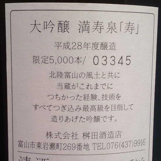 Japanese SAKE MASUIZUMI (KOTOBUKI<寿>:DAI-GINZYOU<大吟醸>)Made in Japan,from  Toyama city (720 ml with BOX)