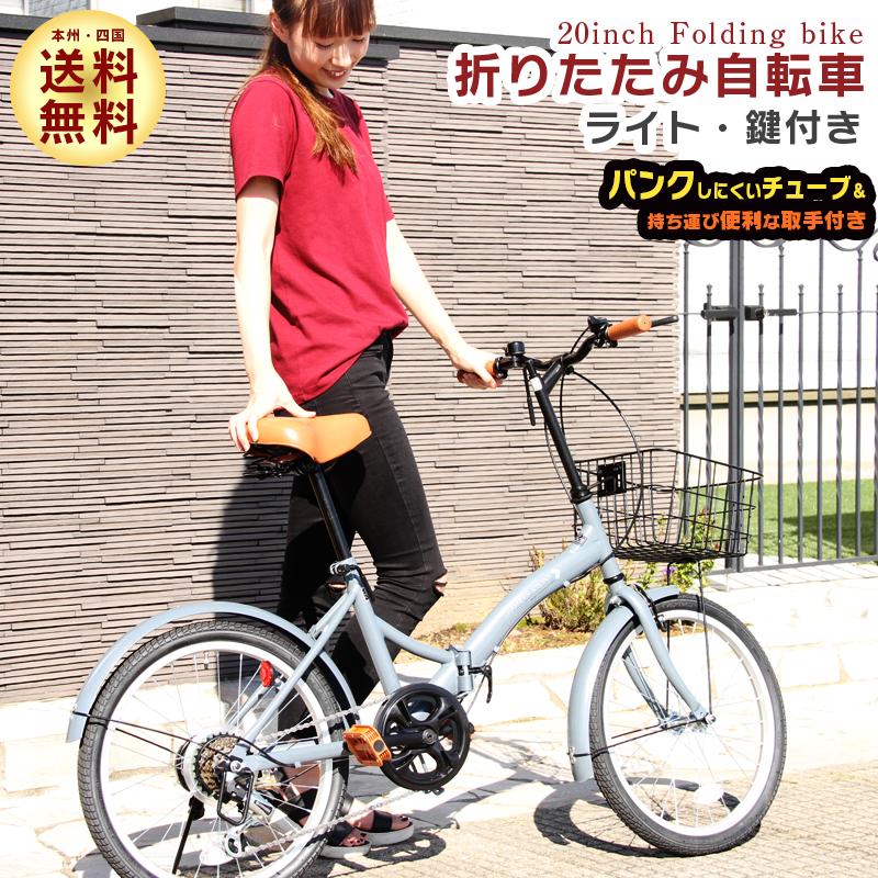 折りたたみ自転車 20インチ カゴ付きで買い物や通勤に便利! シマノ社製6段変速ギア付き折り畳み自転車 通勤や街乗りに最適♪ コンパクトに畳めるのでマンション玄関先に車に【 P-008N 】