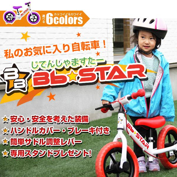 子供用自転車 バランスバイク Bb★STAR 練習用ブレーキ付 ペダルなし自転車 ランニングバイク トレーニングバイク キッズバイク おもちゃ 乗用玩具 子供 幼児 子供自転車 プレゼントに最適 BB★STAR