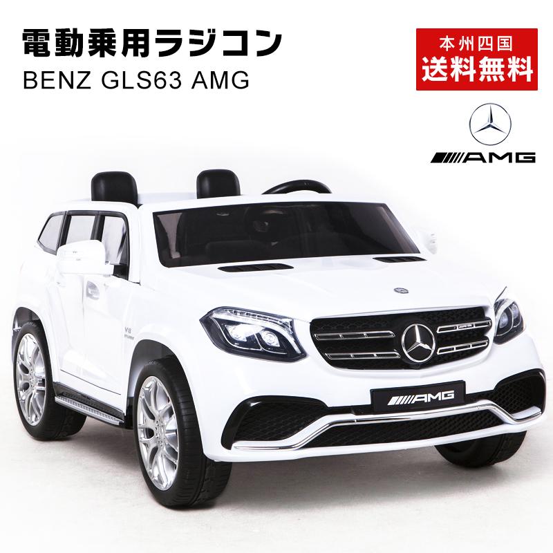 乗用ラジコン ベンツ GLS63 AMG 超大型!二人乗り可能! Wモーター&大型バッテリー ベンツ正規ライセンス品のハイクオリティ 電動ラジコンカー 乗用玩具 子供が乗れるラジコンカー 電動乗用玩具Mercedes Benz AMG [HL228] 本州送料無料