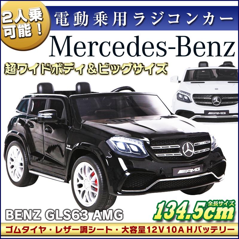 電動ラジコンカー GLS63 AMG [HL228] 電動乗用玩具 Wモーター&大型バッテリー 超大型! 本州送料無料 Mercedes Benz AMG ベンツ正規ライセンス品 ラジコンカー ペダルとプロポで操作可能 日本最大級 二人乗り可能2シーター 乗用玩具 乗用ラジコン ベンツ