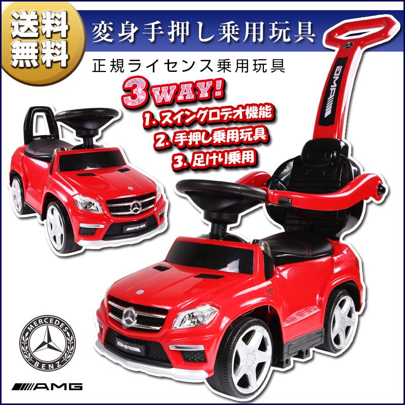 100%本物保証! 手押し 乗物玩具 BENZ GL63 AMG ミニベビー 3WAYで長く遊べる AMG 手押し車 手押し棒 乗物玩具 車のおもちゃ 手押し棒付き足けり玩具 ミニベビー 正規ライセンス [SX1578], パーツマーケット:b2d67ab7 --- canoncity.azurewebsites.net