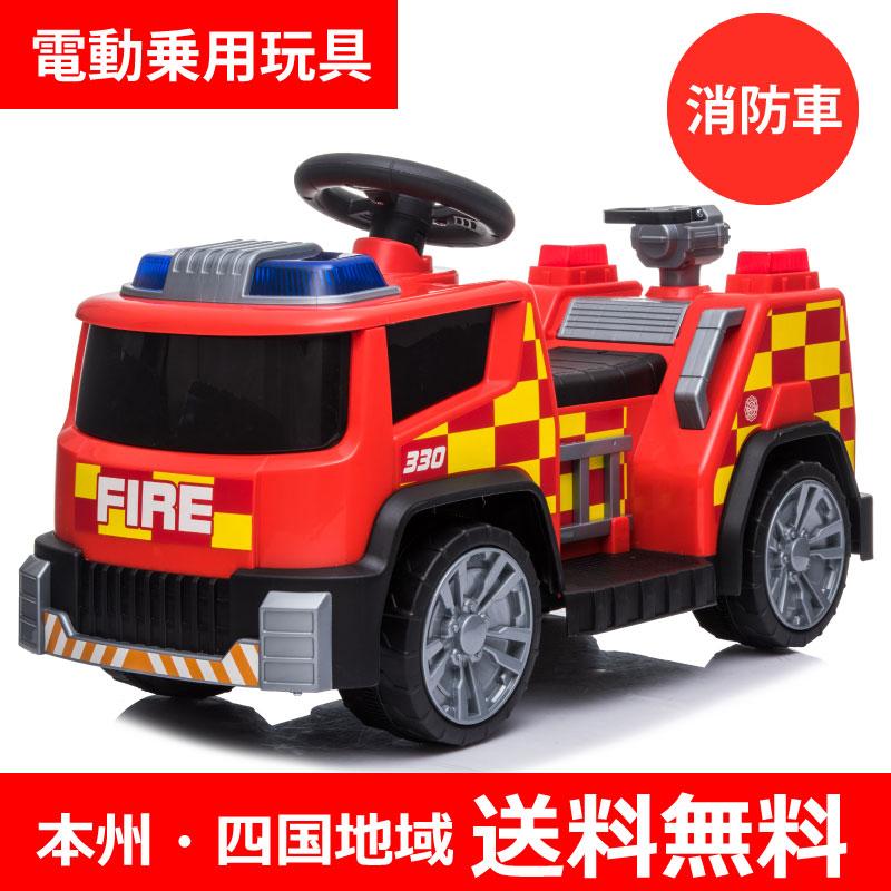 乗れる くるまのおもちゃ 消防車 ※ラッピング ※ 誕生日のプレゼントなどにもお勧め 電動乗用玩具 本州送料無料 ペダルで簡単操作可能な電動カー TR1911 男の子に大人気 送料込 はたらく車 乗用玩具