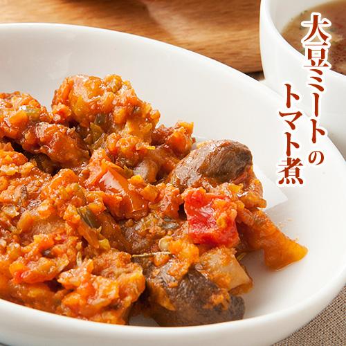 ストア 無添加 有機野菜使用 大好評です クール便送料別途 原材料に徹底的にこだわった大豆ミートのトマト煮 ダイエット 150g rt ベジタリアン