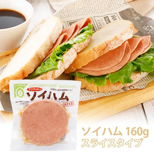 【クール便送料別途】ソイハム スライスパック 160g 大豆ハムrt