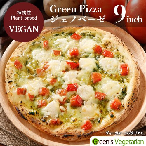 928⇒788円 税込 植物性チーズがとろける ヴィーガンピザ 保障 割れ品 Green Pizza ピザ ジェノベーゼ 9インチ rt ヴィーガン dm クール便送料別途 売却 プラントベース ベジタリアン 約23センチ 動物性原料不使用 乳不使用