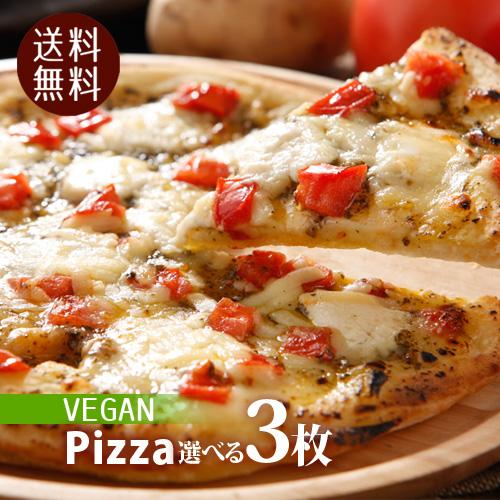 ヴィーガン対応 植物性チーズがとろける ピザのお得なセット Green Pizza 植物性 ピザ 3枚セット 9インチ 売り込み プラントベース 動物性原料不使用 pns rt ベジタリアン 約23センチ 本州送料無料 信託 乳不使用 ヴィーガン