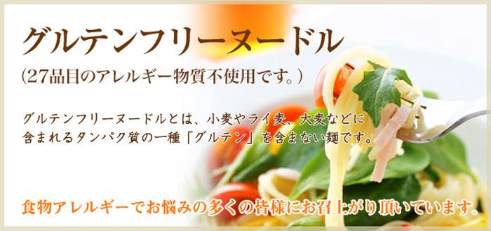 ≪ケール麺≫グルテンフリーヌードル選べる4食 米粉パスタ、スパゲッティ ノンアレルギー、ダイエット麺、低カロリー、低糖質 小林生麺 ポッキリ jn