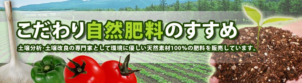 こだわり自然肥料のすすめ:生ごみを処理して、さらに有機栽培もできちゃう!
