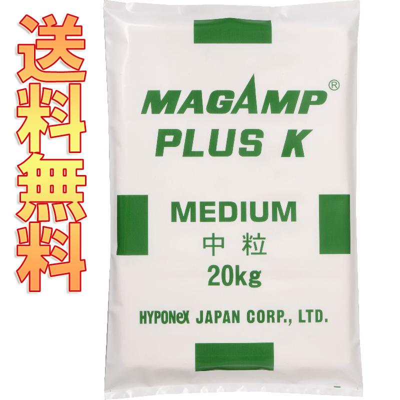 【送料無料】 ハイポネックス マグァンプK 中粒(約3mm) 20kg 【取寄せ品】