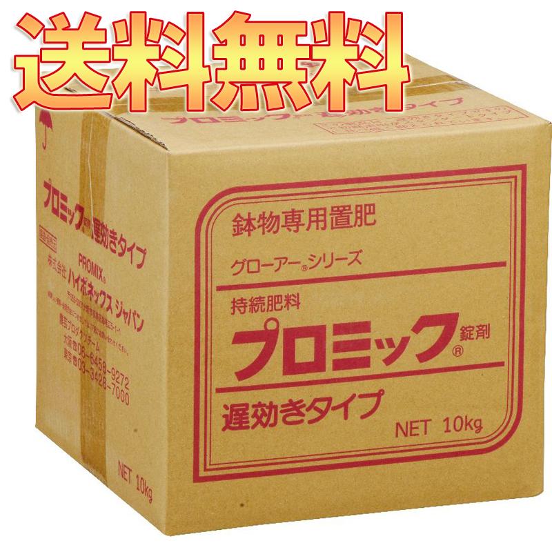 【送料無料】 ハイポネックス プロミック錠剤 8-8-8 小粒 遅効タイプ 10kg 【取寄せ品】