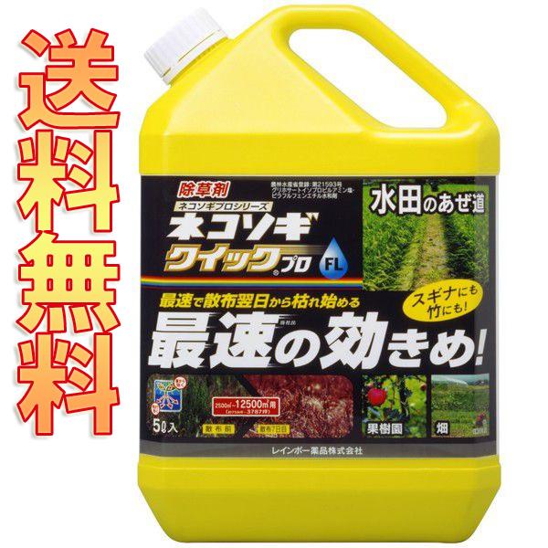 【送料無料】ネコソギクイックプロFL 5L