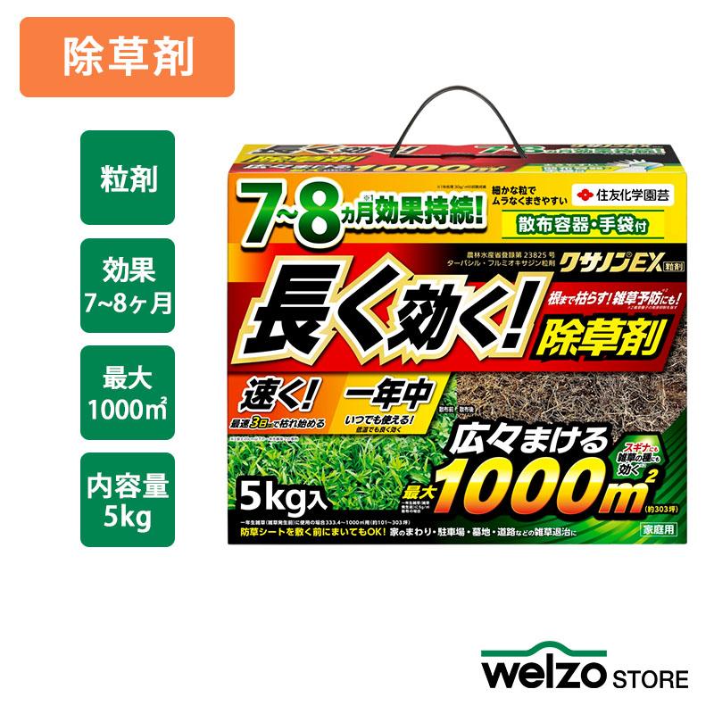 速く 長く 広く枯らす 除草剤 住友化学園芸 雑草 除草 予約販売品 国内正規品 5kg クサノンEX粒剤 RSL