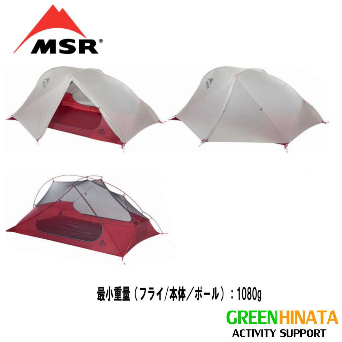 【国内正規品】 エムエスアール テント フリーライト2 2人用 ダブルウォールテント 自立式 MSR FREELITE 2