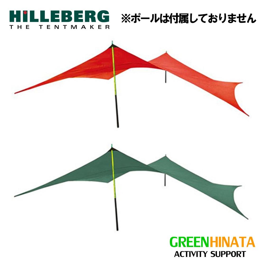 【国内正規品】 ヒルバーグ タープ10UL ウルトラライト HILLEBERG Tarp 10 UL