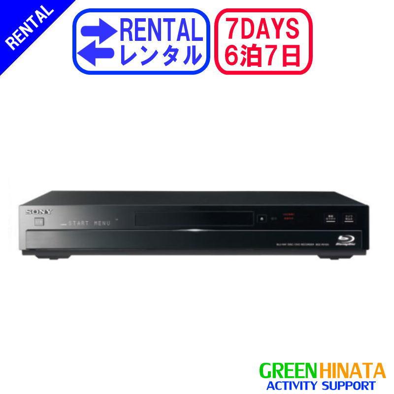 【レンタル】 【6泊7日RX105】 ソニー HDD搭載ブルーレイディスク/DVDレコーダー BD SONY BDZ-RX105 BDレコーダー