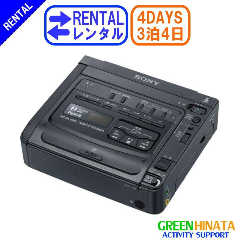 【レンタル】 【3泊4日D200】 ソニー Digital8ビデオレコーダー 8ミリ hi8 ビデオデッキ hi8 SONY GV-D200 8ミリ Hi8 ビデオデッキ