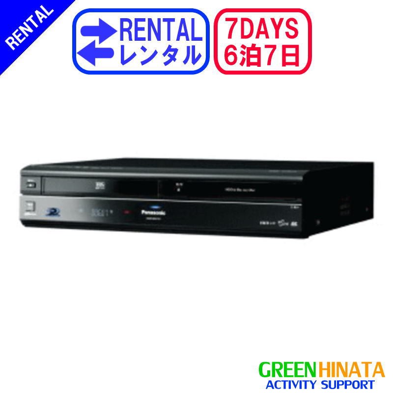 VHS ブルーレイ DVD入出力:HDMI AV 本州往復送料無料 北海道沖縄片道送料無料 レンタル 6泊7日DMR-BR670V 4年保証 一体型 PANASONIC DVD HDDVHSブルーレイディスクレコーダー HDD搭載VHS一体型ハイビジョン パナソニック DMR-BR670V BDレコーダー AL完売しました。