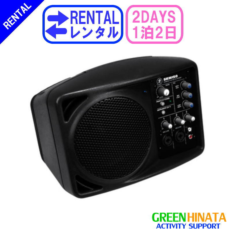 ☆Speaker PA system ☆ Mackie McKie SRM150 mounted with SRM150 amplifier for  rental 2 days and 1 night