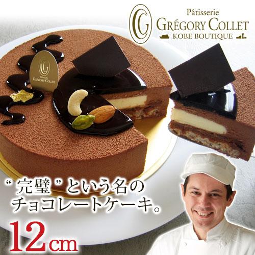 お誕生日のお祝いに ヴァローナ製チョコとクリームが口の中でとろける神戸本店で一番人気の濃厚チョコケーキ 神戸 チョコレートケーキ ホール 誕生日 高品質新品 アントルメショコラ 12cm 4号 2人 3人 アルコール不使用 バースデーケーキ チョコ スイーツ 記念日 誕生日ケーキ 出産 内祝い グレゴリーコレ お祝い ケーキ 安心の実績 高価 買取 強化中 結婚 子供 人気 大人 お取り寄せ 濃厚