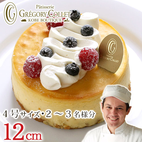 お誕生日などのお祝いに どっしり濃厚なクリームチーズケーキをベリーと生クリームで華やかにデコレーションしました チーズケーキ 神戸 お取り寄せ ガトー オ フロマージュ デコ 4号 12cm 2人 3人 アルコール不使用 チーズ 人気 グレゴリーコレ ベイクドチーズケーキ 内祝い ハロウィン お得なキャンペーンを実施中 ガトーフロマージュ 出産 スイーツ 通販 誕生日ケーキ バースデーケーキ お祝い 在庫一掃 記念日