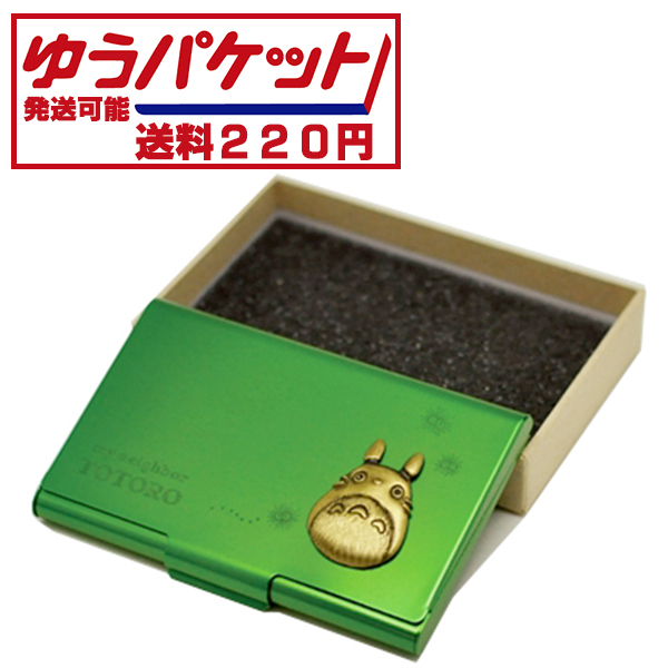 Grengren rakuten global market sale my neighbor totoro green sale my neighbor totoro green metal card case business card case business card studio ghibli 00006663 reheart Gallery