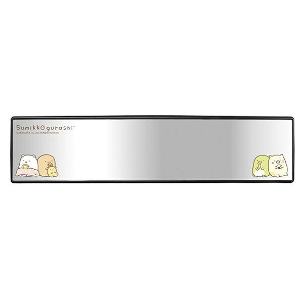 すみっコぐらし ワイドミラー GU015 カー用品/カーグッズ/キャラクター/かわいい/ルームミラー/飾り/ワイド/アクセサリー/雑貨/グッズ/ギフト/プレゼント/バックミラー