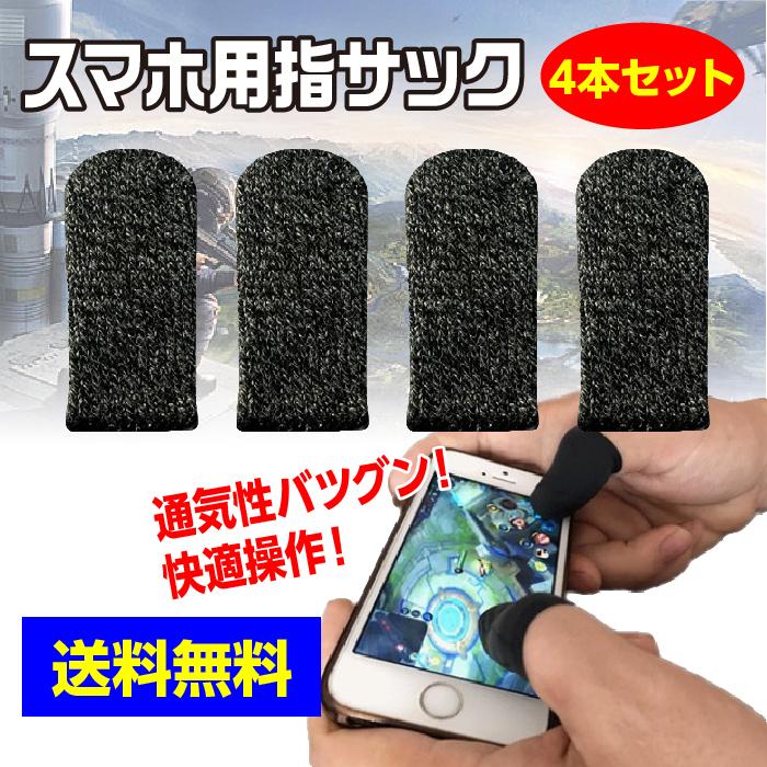 指サック ゲーム スマホ用 荒野行動 pubg アイフォン (iphone) アンドロイド (Android) 4個セット 綿 シリコン