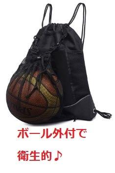 激安超特価 バスケ バッグ ボール収納 リュック 格安 価格でご提供いたします 外付け ペットボトル 水筒入れ付