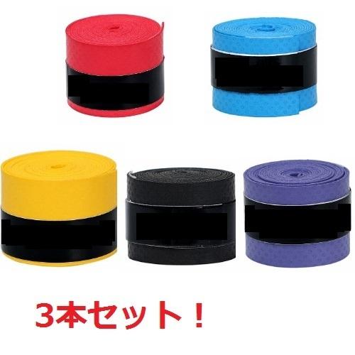 マイバチ グリップ テープ 3個セット 太鼓の達人 黒 赤色 信託 新魔改造 紫 青 SEAL限定商品 黄