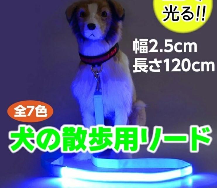 光る リード LED 犬用 防水 大型犬から小型犬もOK暗闇で光るので暗い時間帯の散歩や公園で遠くからわかります 夜の犬の散歩を安全に ペット用 大型犬から小型犬もOK 電池式 予約 新色追加