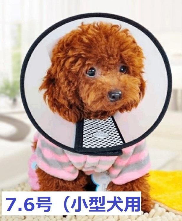激安特価品 エリザベスカラー 半透明 小型犬 中型犬 7号 6号 ソフト 手術後 代引き不可 マジックテープ式 軽量 やわらか 犬 猫 ペット 柔らかい 皮膚保護